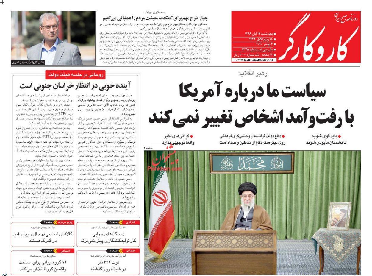 عناوین اخبار روزنامه اقتصاد مردم در روز چهارشنبه ۱۴ آبان