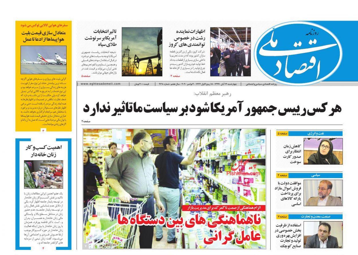 عناوین اخبار روزنامه اقتصاد ملی در روز چهارشنبه ۱۴ آبان
