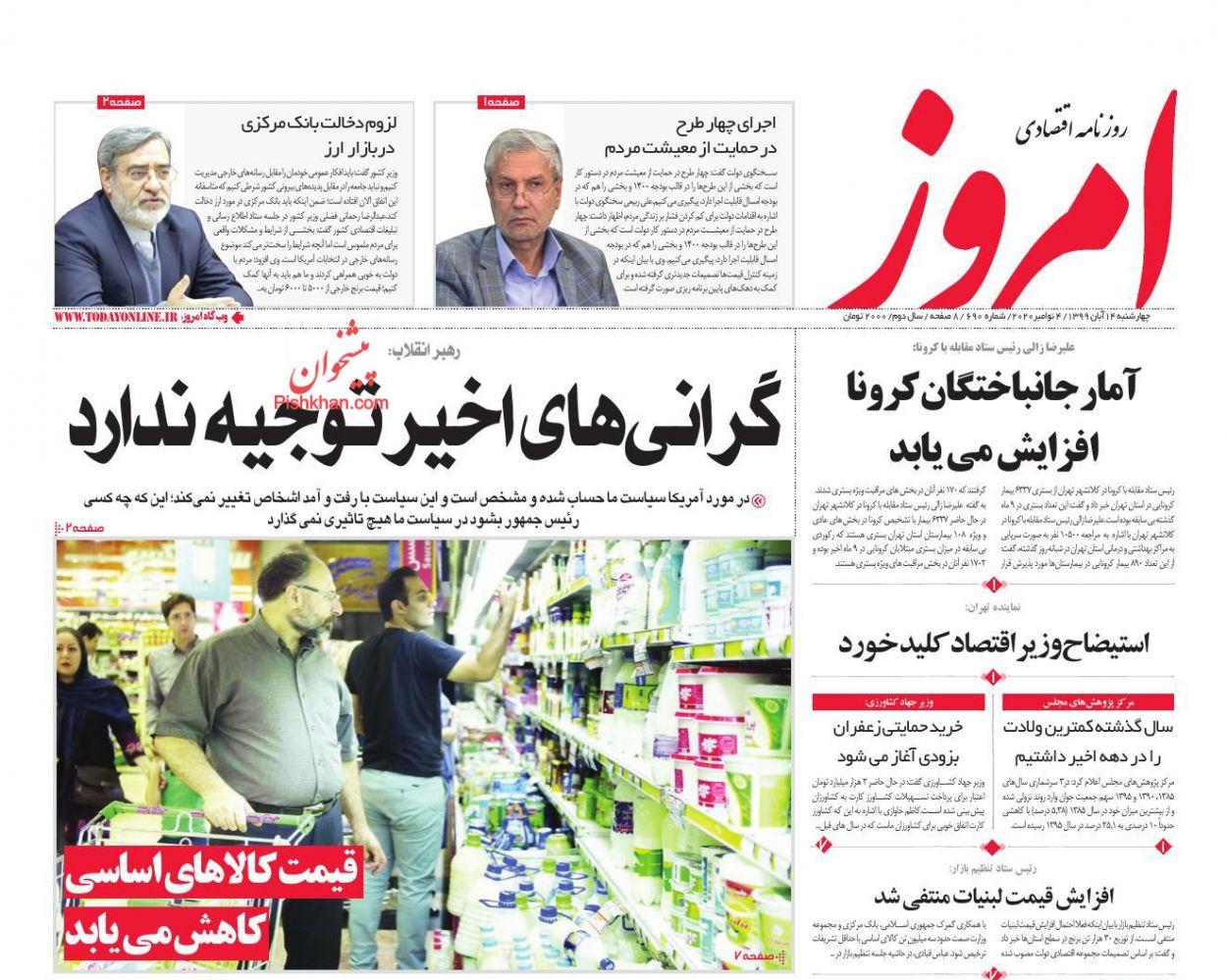 عناوین اخبار روزنامه امروز در روز چهارشنبه ۱۴ آبان
