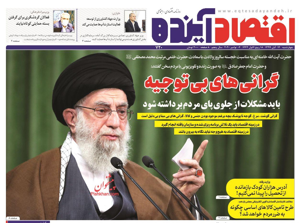 عناوین اخبار روزنامه اقتصاد آینده در روز چهارشنبه ۱۴ آبان