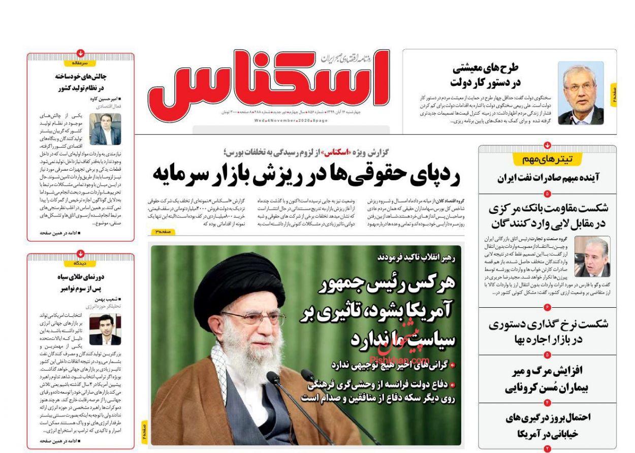 عناوین اخبار روزنامه اسکناس در روز چهارشنبه ۱۴ آبان