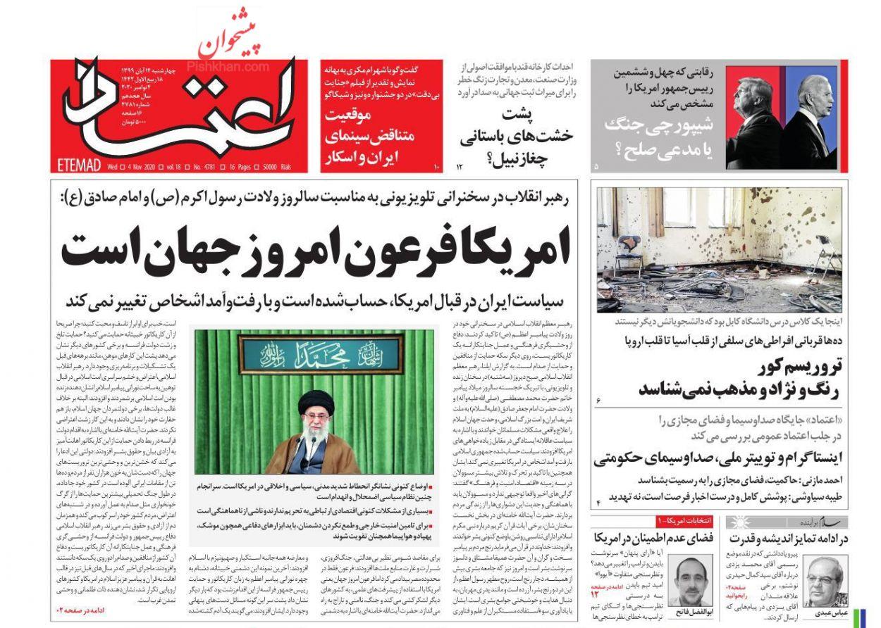 عناوین اخبار روزنامه اعتماد در روز چهارشنبه ۱۴ آبان