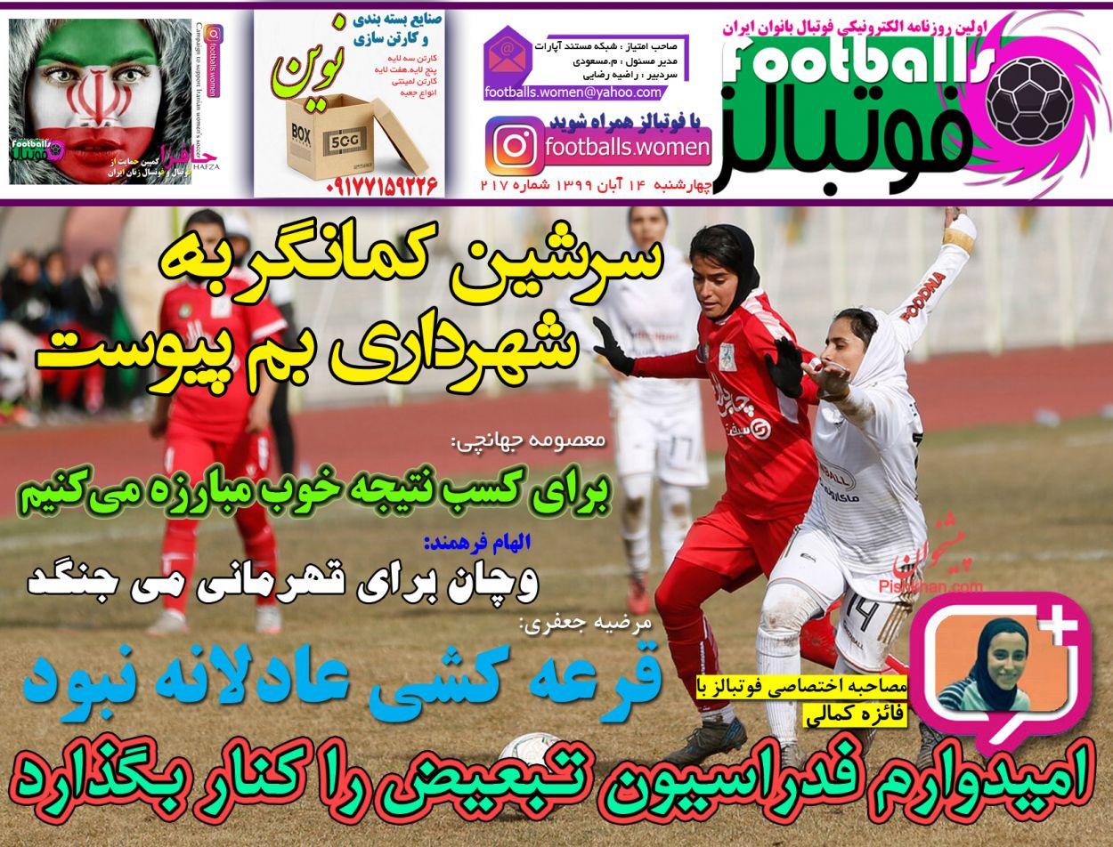 عناوین اخبار روزنامه فوتبالز در روز چهارشنبه ۱۴ آبان