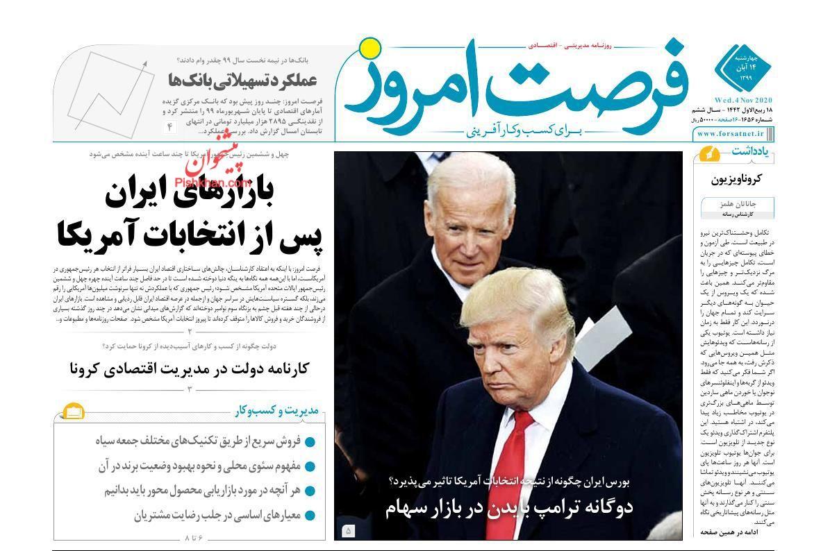 عناوین اخبار روزنامه فرصت امروز در روز چهارشنبه ۱۴ آبان