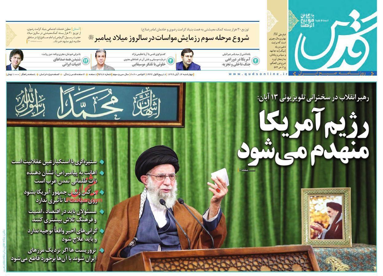 عناوین اخبار روزنامه قدس در روز چهارشنبه ۱۴ آبان