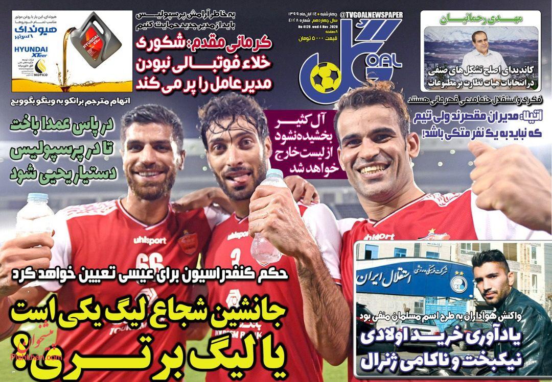 عناوین اخبار روزنامه گل در روز چهارشنبه ۱۴ آبان
