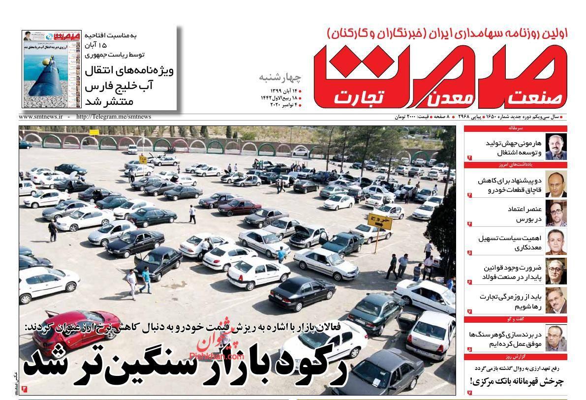عناوین اخبار روزنامه صمت در روز چهارشنبه ۱۴ آبان