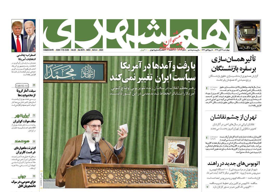 عناوین اخبار روزنامه همشهری در روز چهارشنبه ۱۴ آبان
