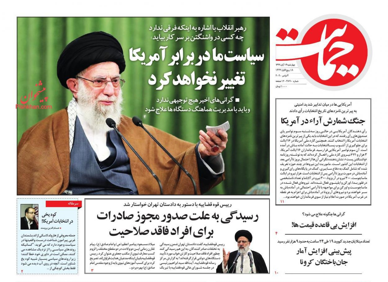 عناوین اخبار روزنامه حمایت در روز چهارشنبه ۱۴ آبان