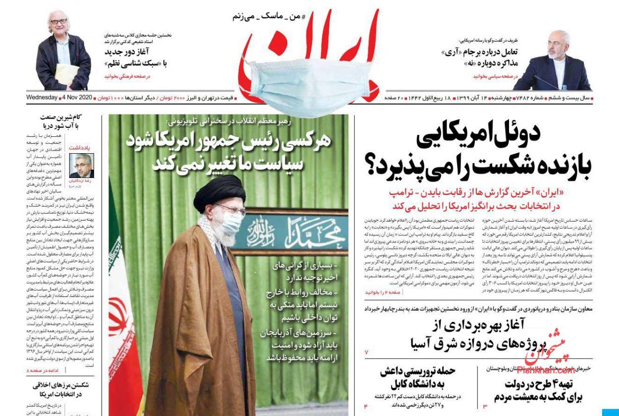 عناوین اخبار روزنامه ایران در روز چهارشنبه ۱۴ آبان
