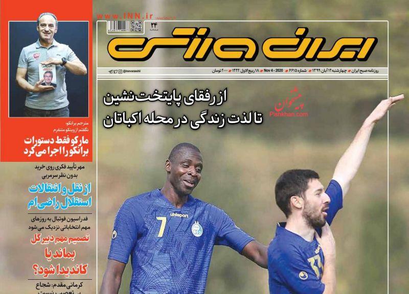 عناوین اخبار روزنامه ایران ورزشی در روز چهارشنبه ۱۴ آبان