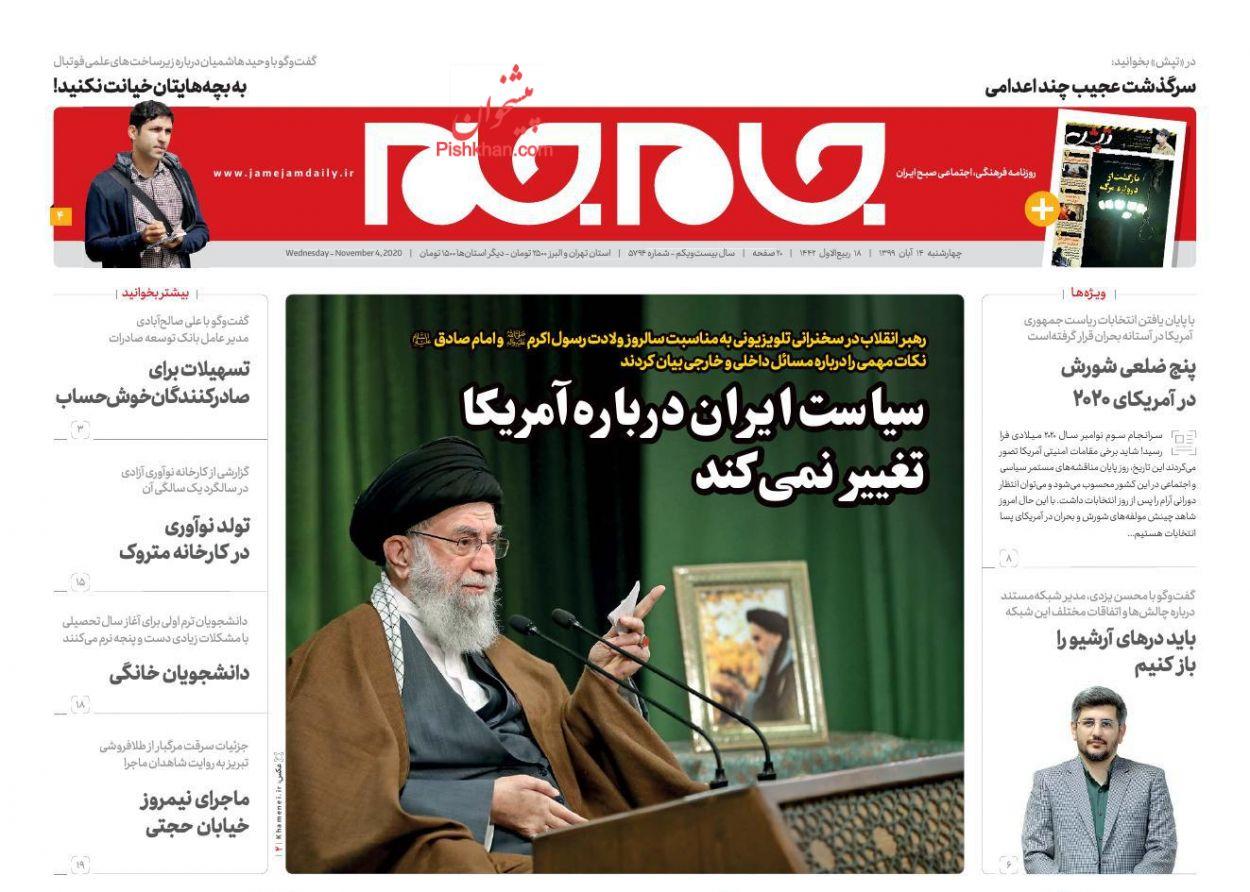 عناوین اخبار روزنامه جام جم در روز چهارشنبه ۱۴ آبان