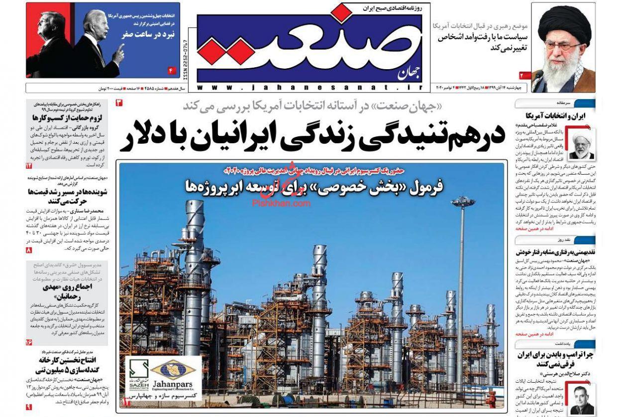 عناوین اخبار روزنامه جهان صنعت در روز چهارشنبه ۱۴ آبان