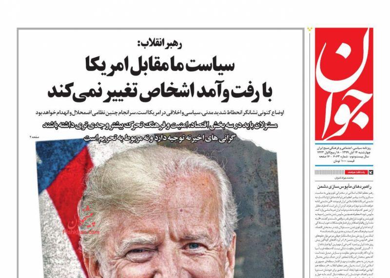 عناوین اخبار روزنامه جوان در روز چهارشنبه ۱۴ آبان