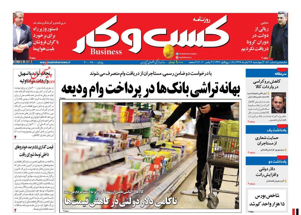 عناوین اخبار روزنامه كسب و كار در روز چهارشنبه ۱۴ آبان