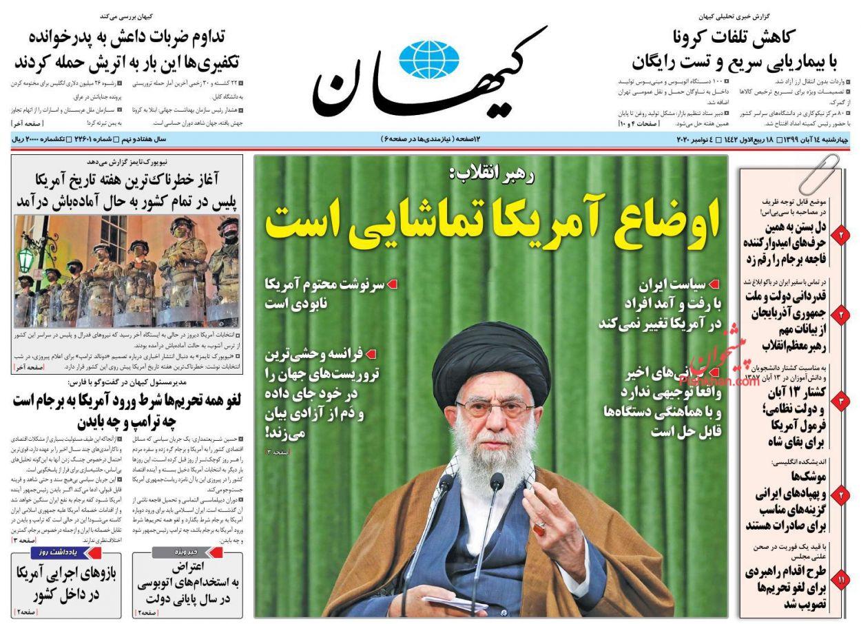 عناوین اخبار روزنامه کيهان در روز چهارشنبه ۱۴ آبان