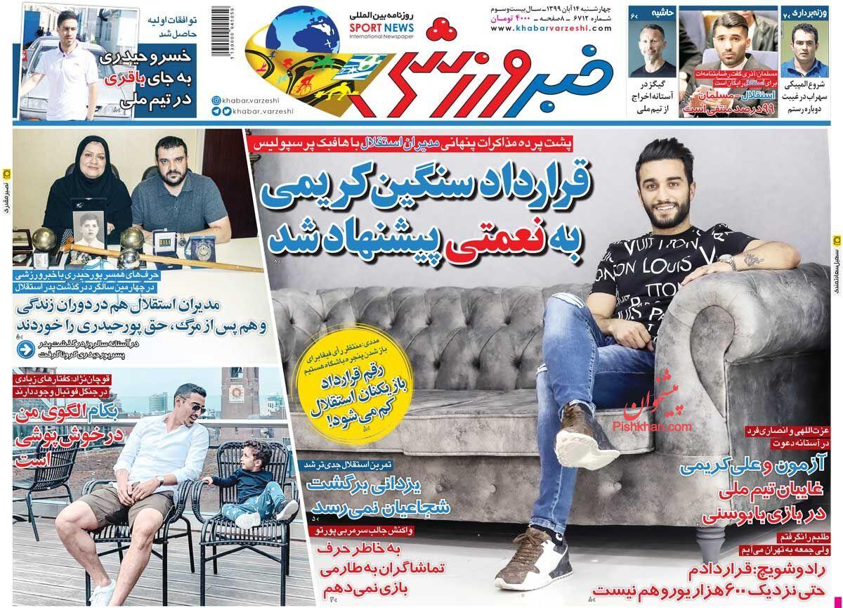 عناوین اخبار روزنامه خبر ورزشی در روز چهارشنبه ۱۴ آبان