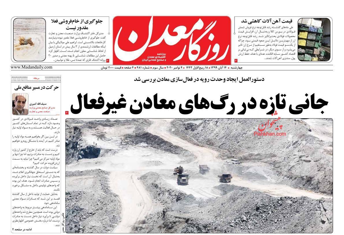 عناوین اخبار روزنامه روزگار معدن در روز چهارشنبه ۱۴ آبان