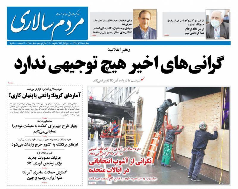 عناوین اخبار روزنامه مردم سالاری در روز چهارشنبه ۱۴ آبان