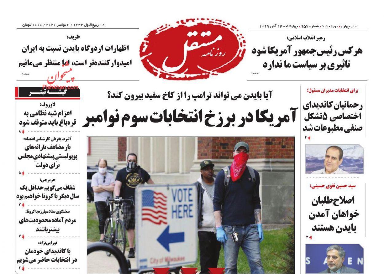 عناوین اخبار روزنامه مستقل در روز چهارشنبه ۱۴ آبان