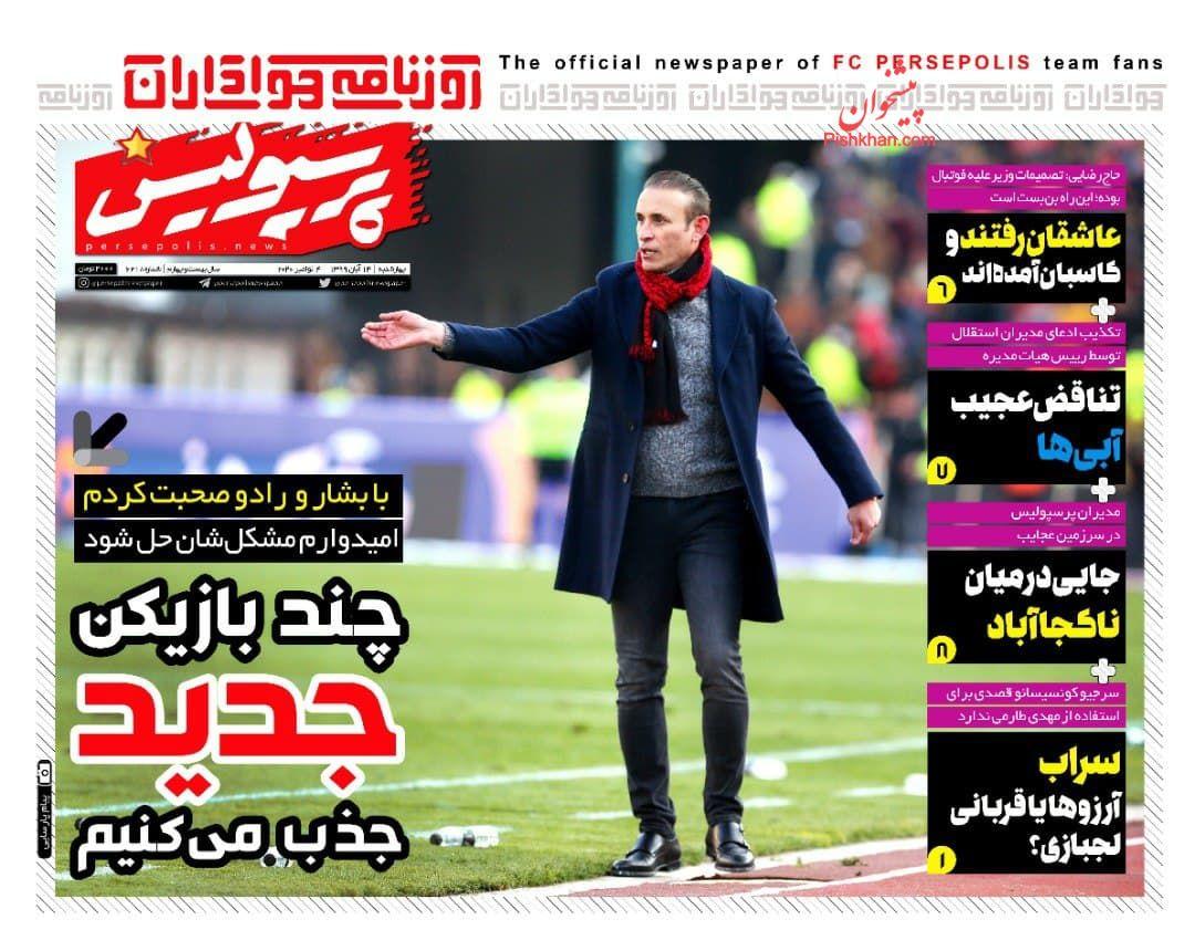 عناوین اخبار روزنامه پرسپولیس در روز چهارشنبه ۱۴ آبان