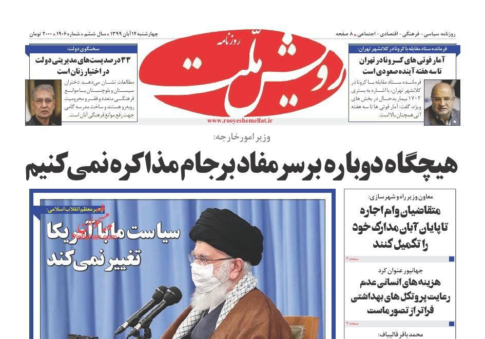 عناوین اخبار روزنامه رویش ملت در روز چهارشنبه ۱۴ آبان