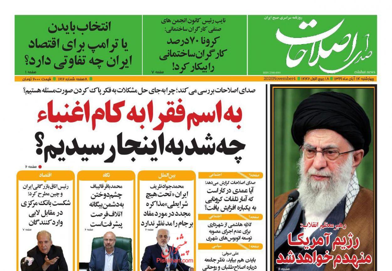 عناوین اخبار روزنامه صدای اصلاحات در روز چهارشنبه ۱۴ آبان