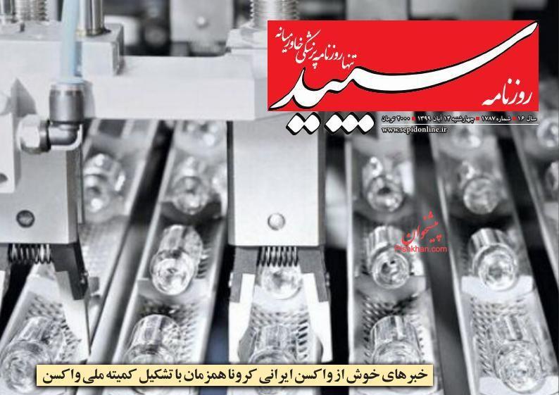 عناوین اخبار روزنامه سپید در روز چهارشنبه ۱۴ آبان