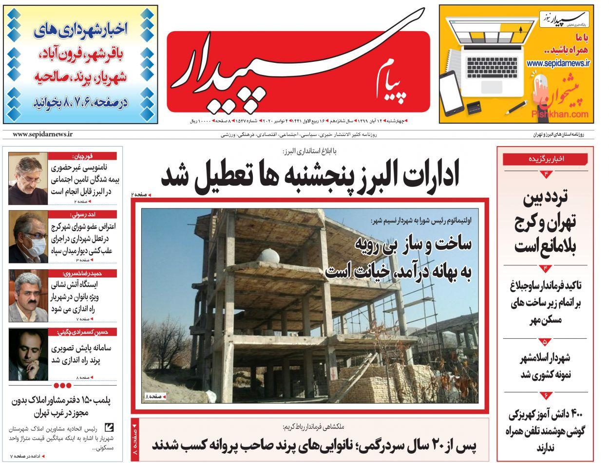 عناوین اخبار روزنامه پیام سپیدار در روز چهارشنبه ۱۴ آبان