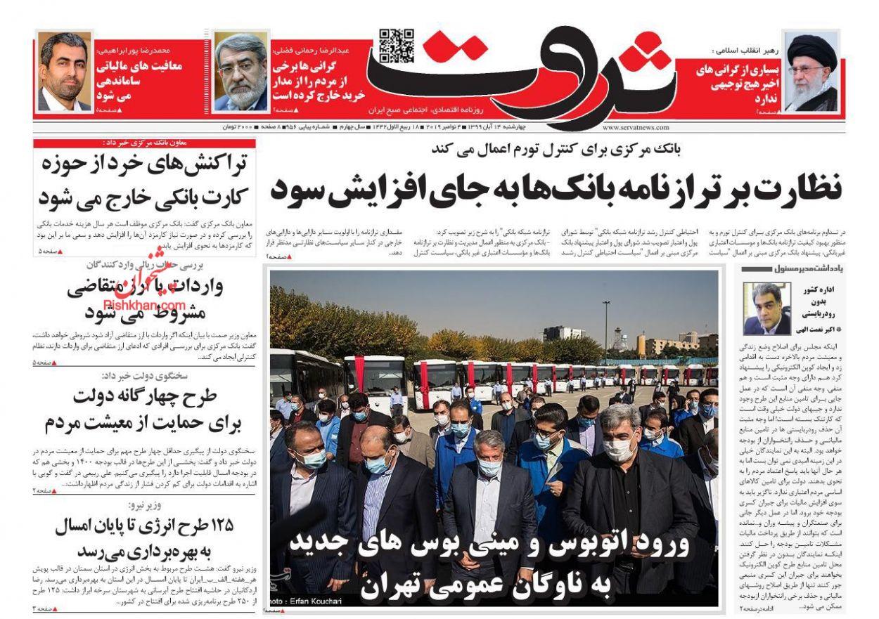 عناوین اخبار روزنامه ثروت در روز چهارشنبه ۱۴ آبان
