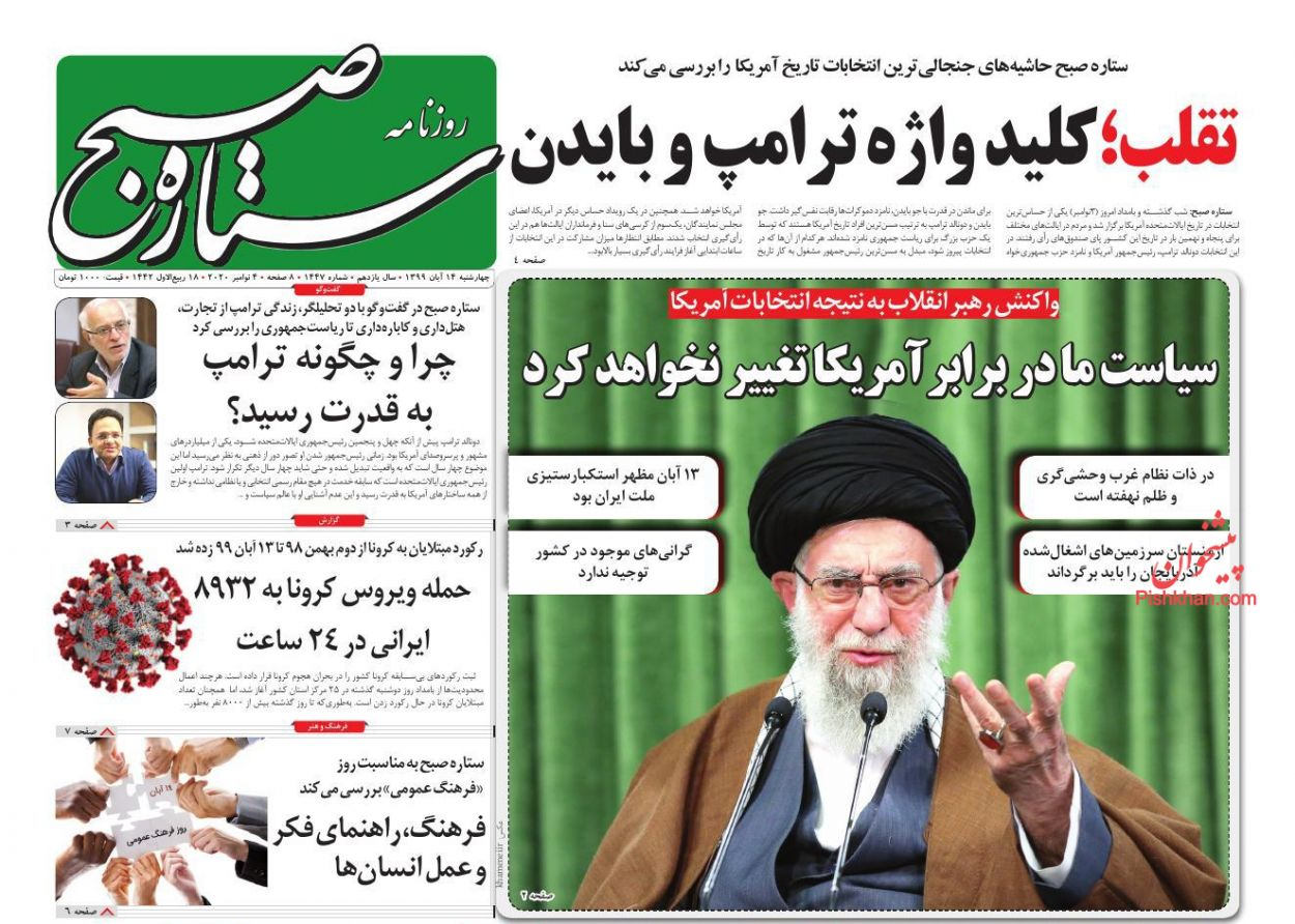 عناوین اخبار روزنامه ستاره صبح در روز چهارشنبه ۱۴ آبان