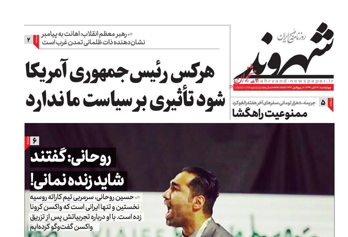 عناوین اخبار روزنامه شهروند در روز چهارشنبه ۱۴ آبان