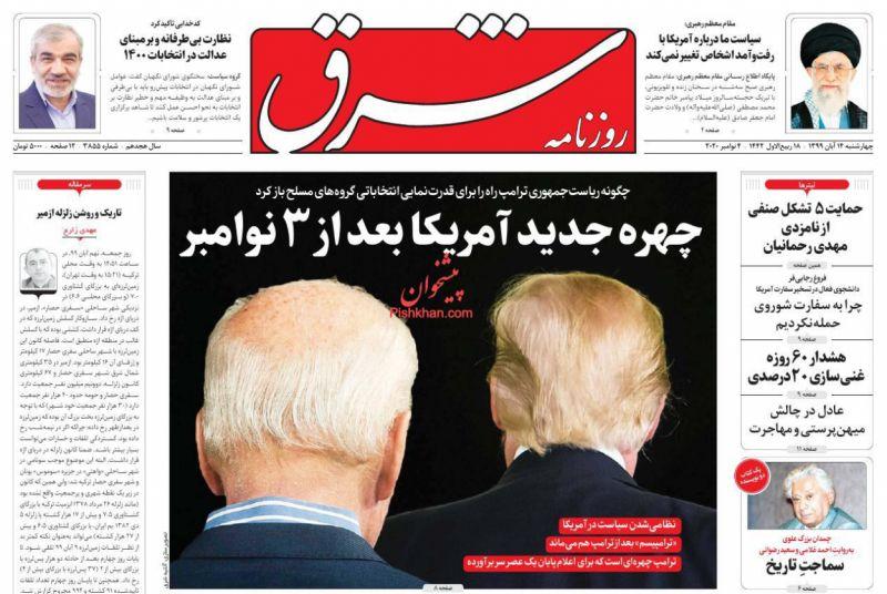 عناوین اخبار روزنامه شرق در روز چهارشنبه ۱۴ آبان