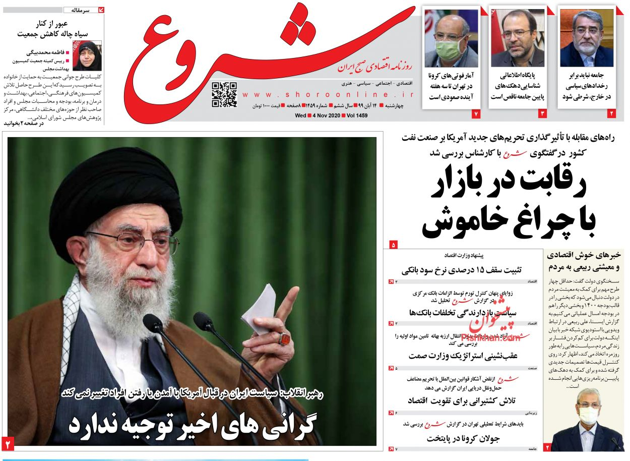 عناوین اخبار روزنامه شروع در روز چهارشنبه ۱۴ آبان
