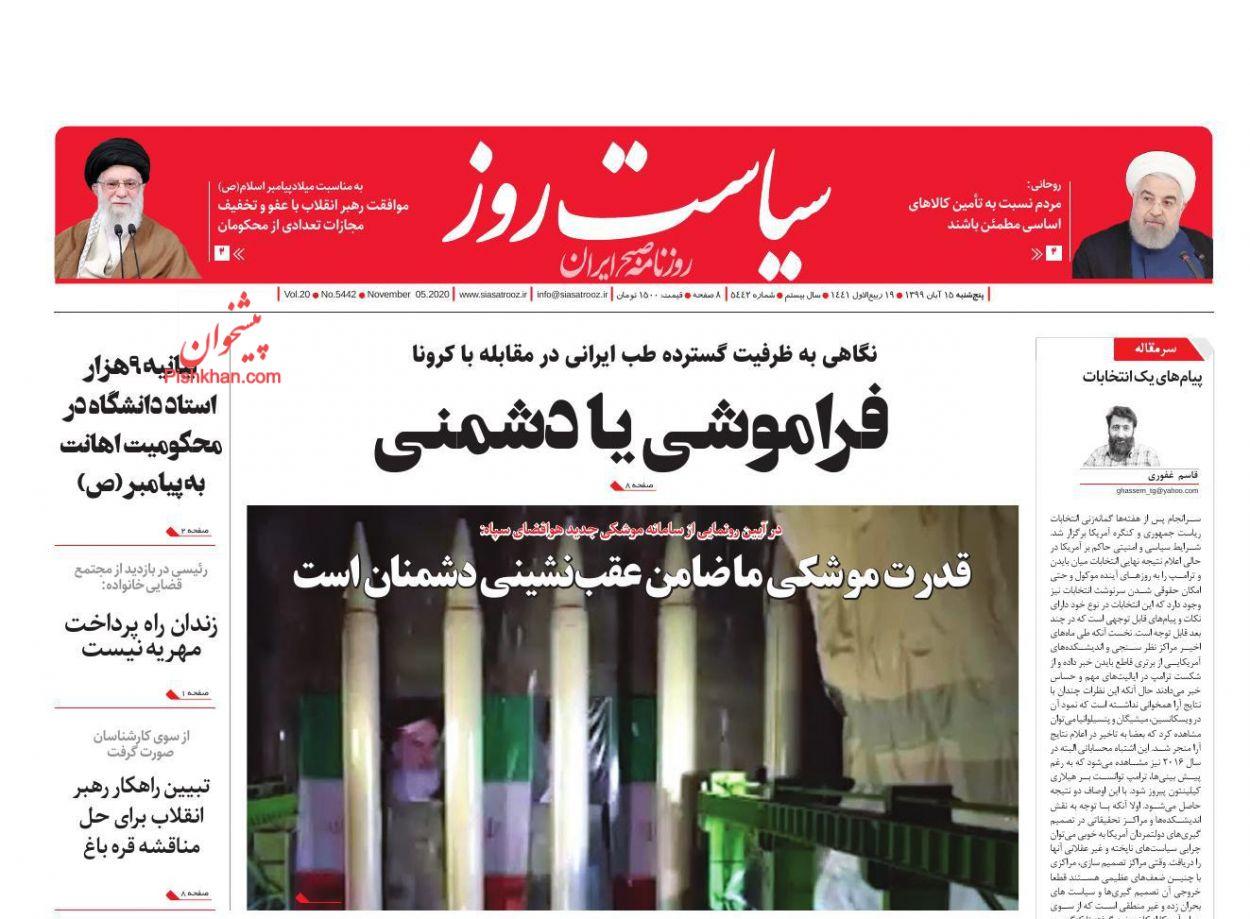 عناوین اخبار روزنامه سیاست روز در روز چهارشنبه ۱۴ آبان
