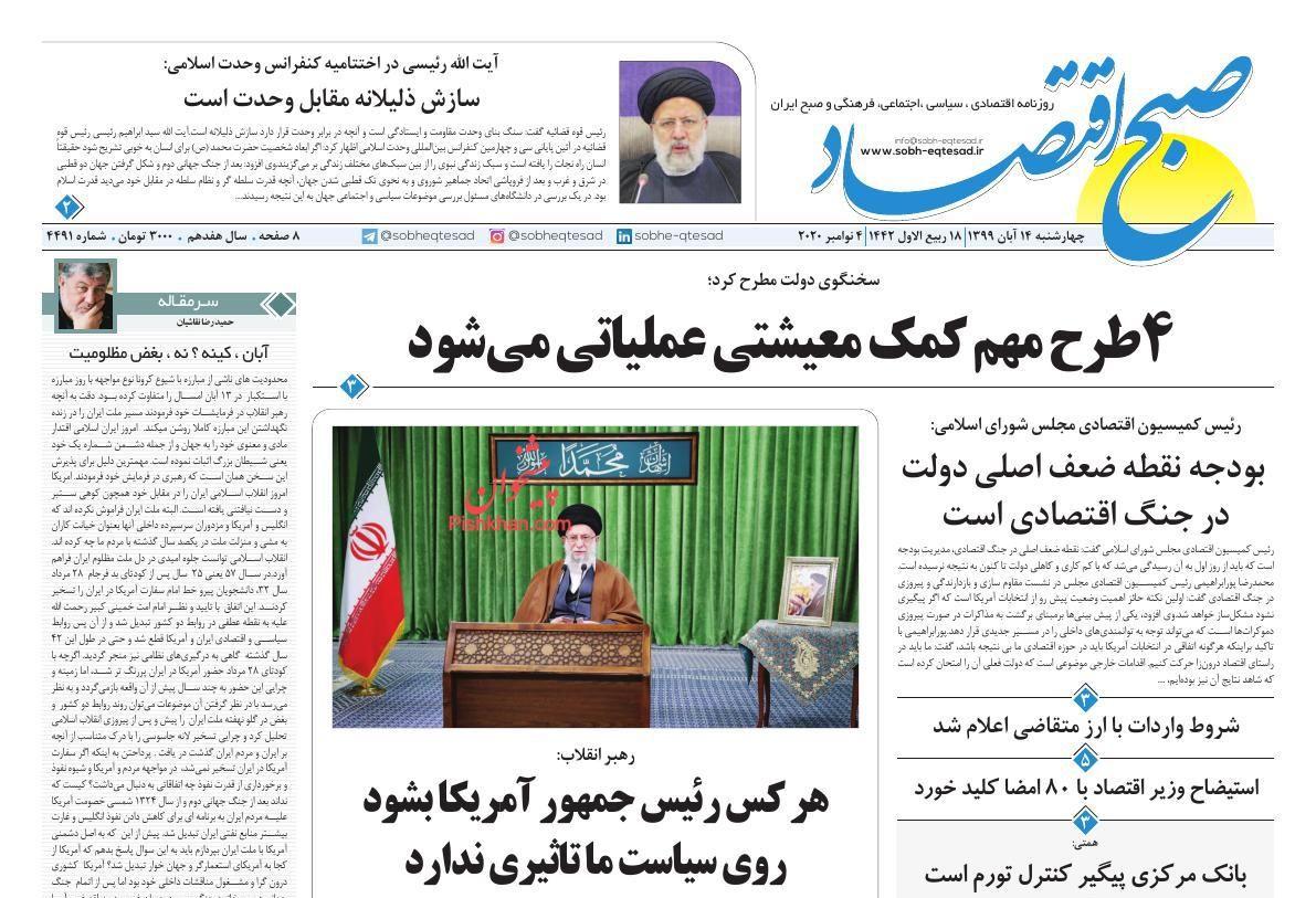 عناوین اخبار روزنامه صبح اقتصاد در روز چهارشنبه ۱۴ آبان