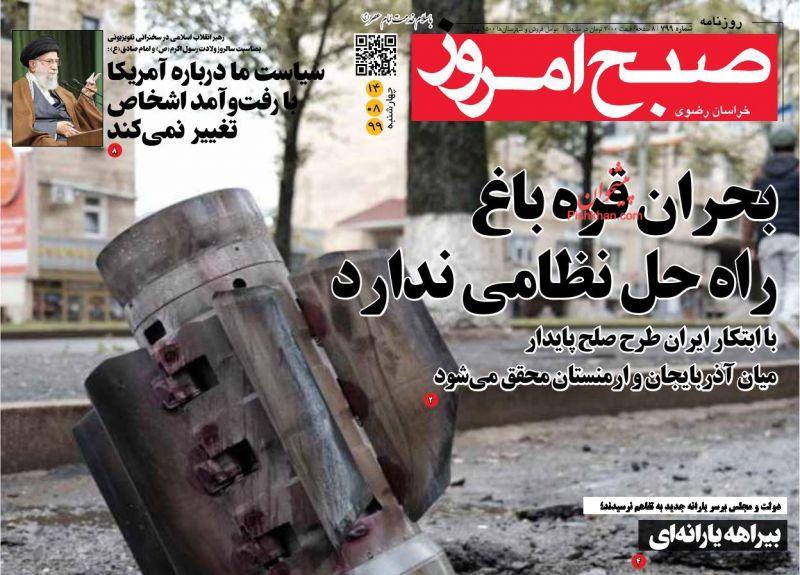 عناوین اخبار روزنامه صبح امروز در روز چهارشنبه ۱۴ آبان