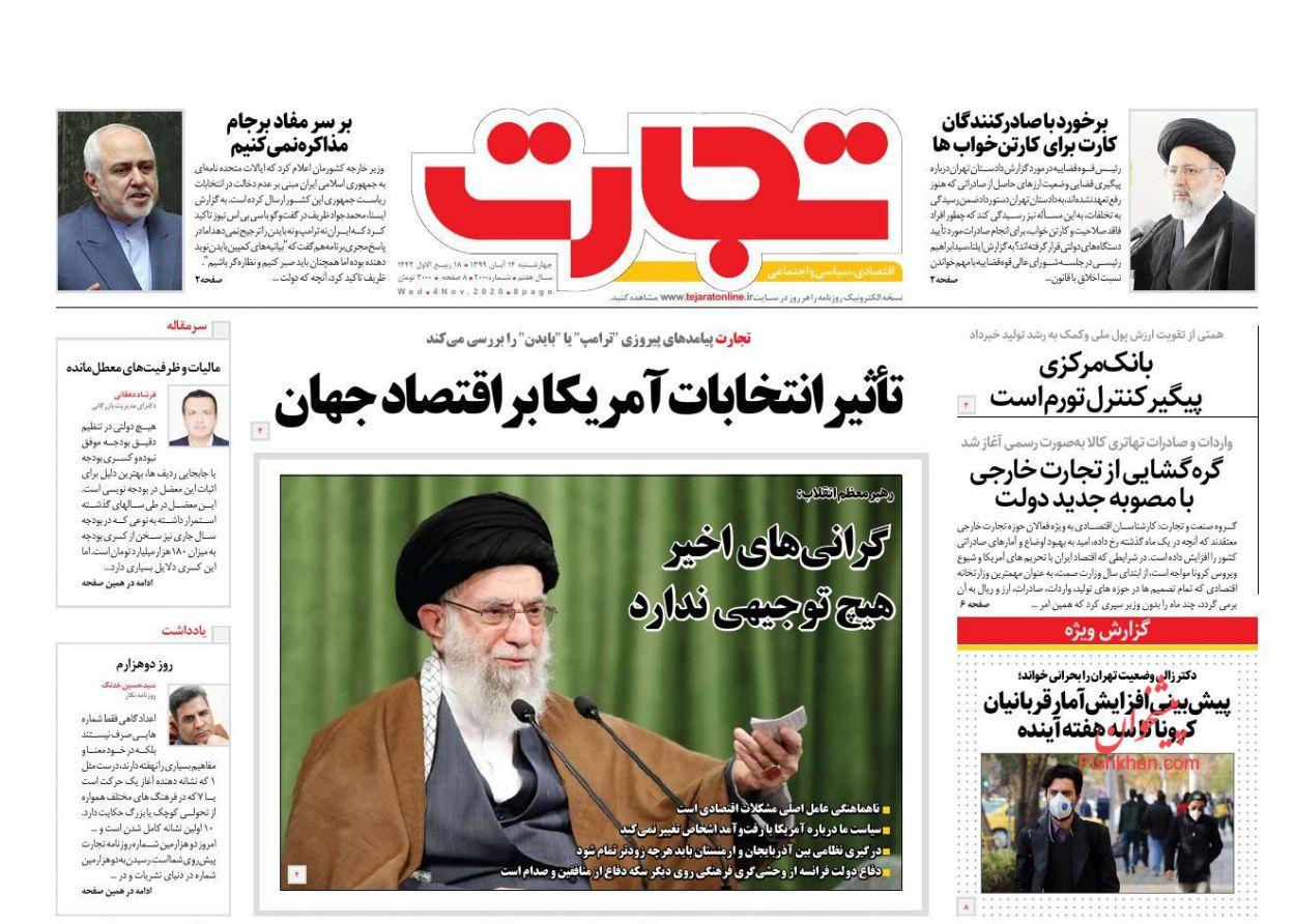عناوین اخبار روزنامه تجارت در روز چهارشنبه ۱۴ آبان