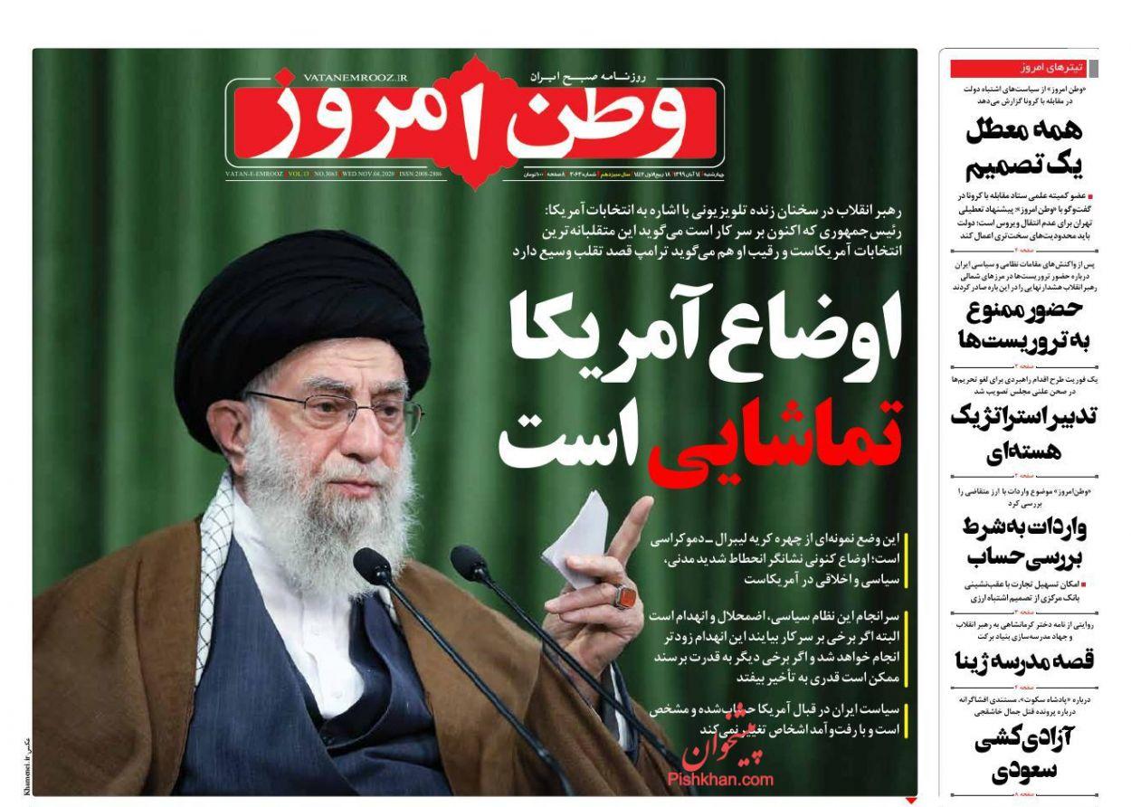 عناوین اخبار روزنامه وطن امروز در روز چهارشنبه ۱۴ آبان