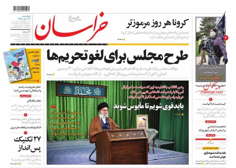 عناوین اخبار روزنامه خراسان در روز چهارشنبه ۱۴ آبان