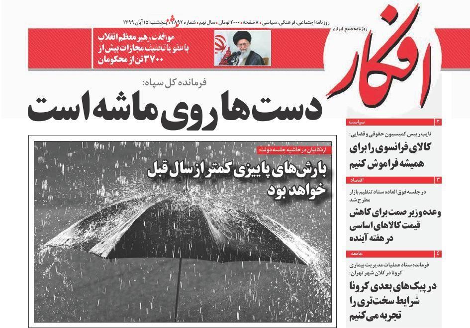 عناوین اخبار روزنامه افکار در روز پنجشنبه ۱۵ آبان