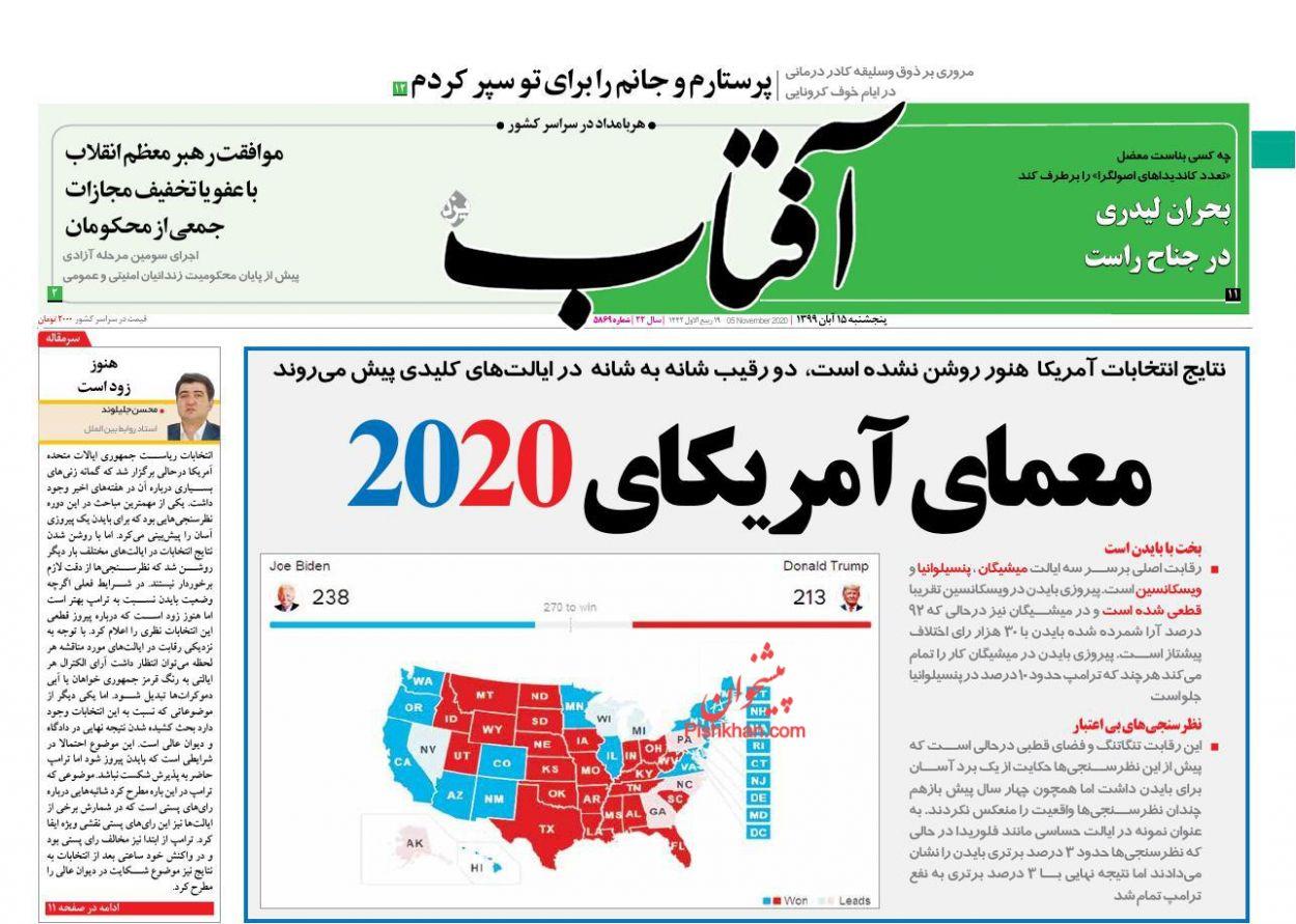 عناوین اخبار روزنامه آفتاب یزد در روز پنجشنبه ۱۵ آبان