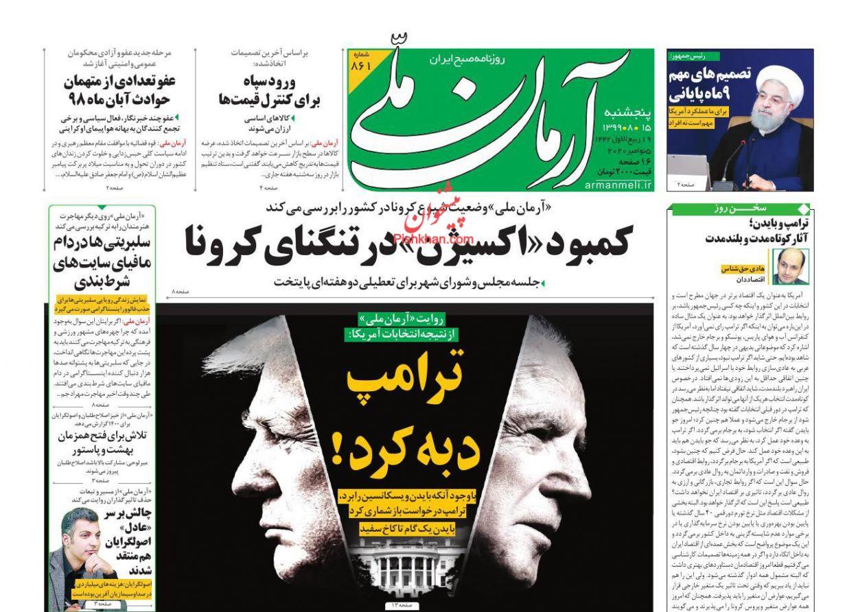 عناوین اخبار روزنامه آرمان ملی در روز پنجشنبه ۱۵ آبان