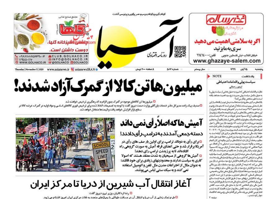عناوین اخبار روزنامه آسیا در روز پنجشنبه ۱۵ آبان