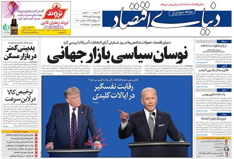 عناوین اخبار روزنامه دنیای اقتصاد در روز پنجشنبه ۱۵ آبان
