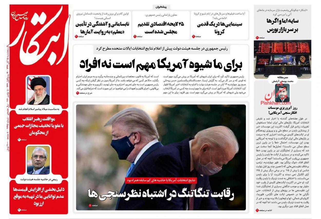 عناوین اخبار روزنامه ابتکار در روز پنجشنبه ۱۵ آبان