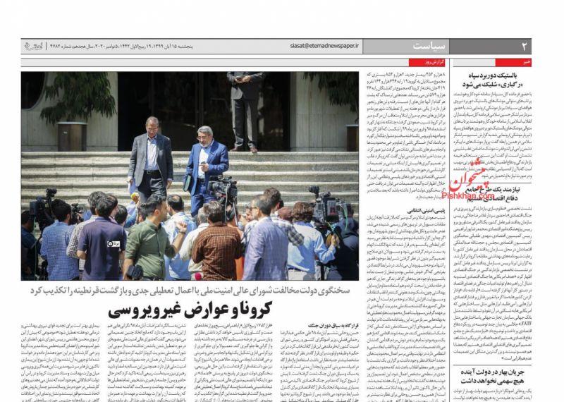 عناوین اخبار روزنامه اعتماد در روز پنجشنبه ۱۵ آبان