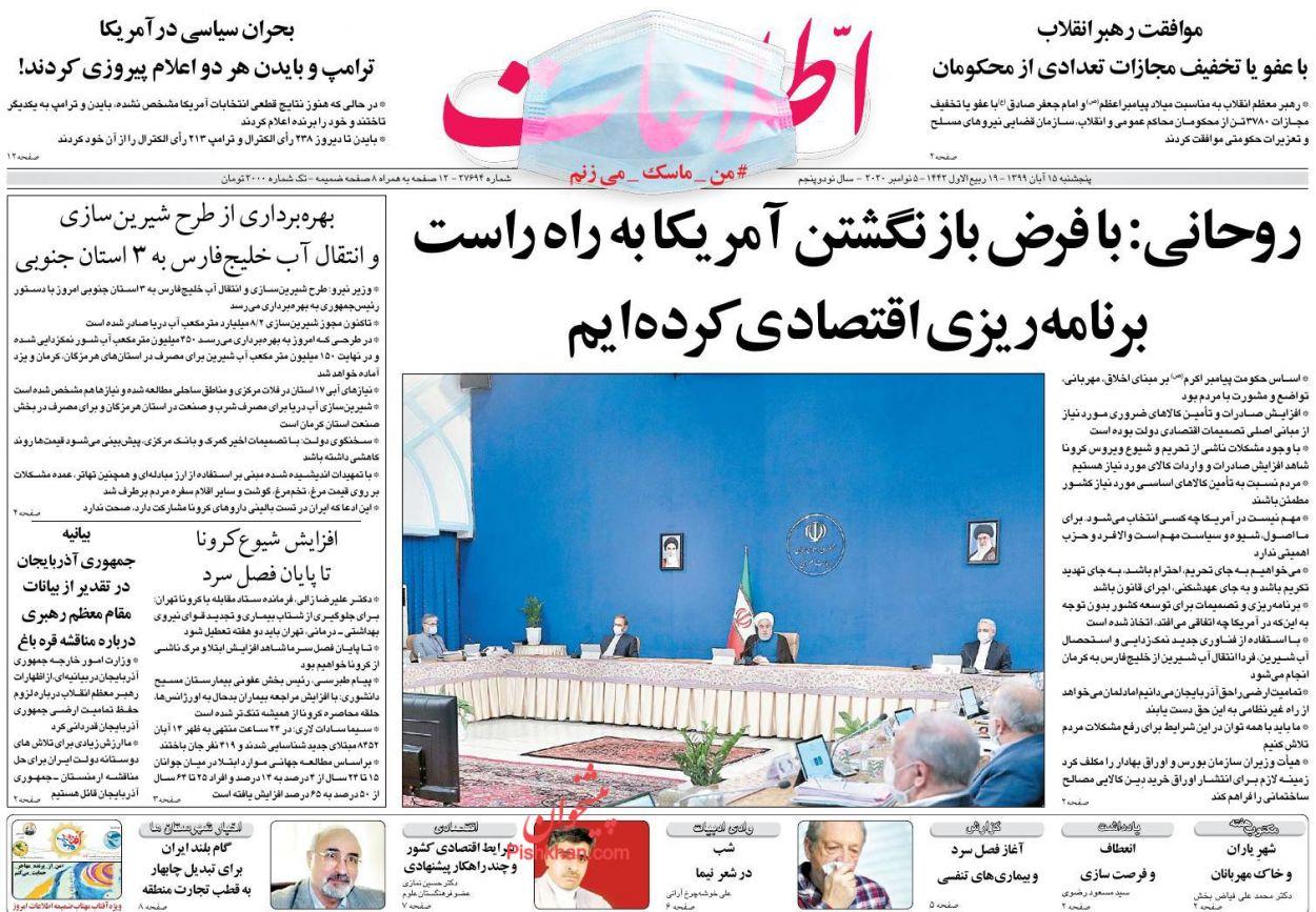 عناوین اخبار روزنامه اطلاعات در روز پنجشنبه ۱۵ آبان