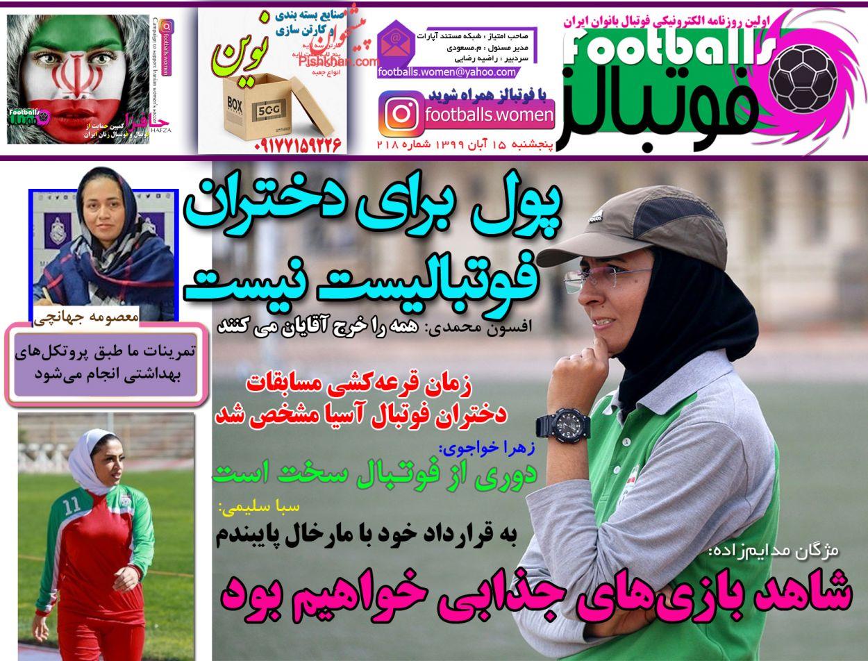 عناوین اخبار روزنامه فوتبالز در روز پنجشنبه ۱۵ آبان
