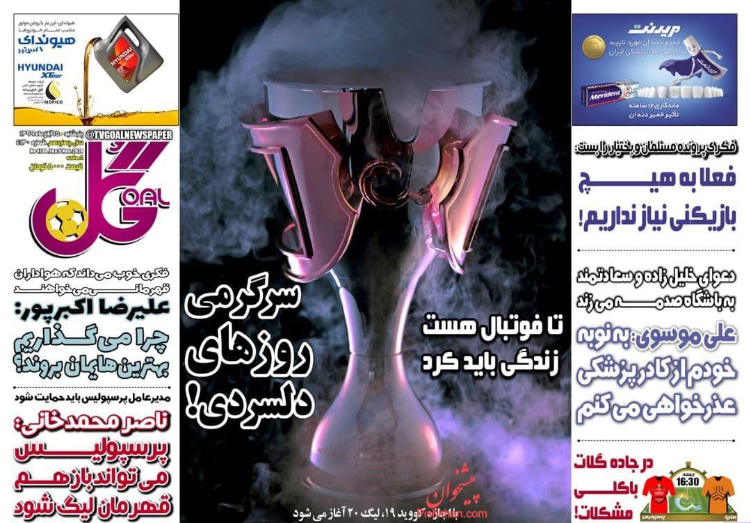 عناوین اخبار روزنامه گل در روز پنجشنبه ۱۵ آبان